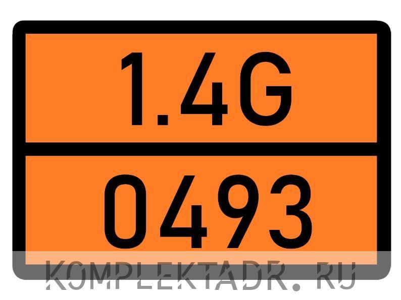 Табличка 1.4G-0493