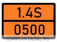 Табличка 1.4S-0500