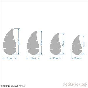 `Набор шаблонов ''Листок-5'' , ПЭТ 0,7 мм