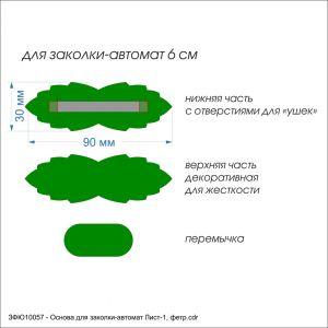 `Заготовка ''Основа для заколки-автомат Лист-1'' , фетр 1 мм