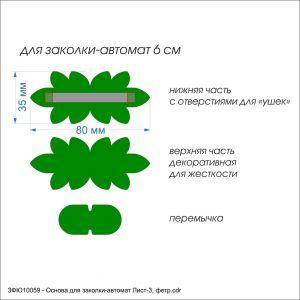 `Заготовка ''Основа для заколки-автомат Лист-3'' , фетр 1 мм