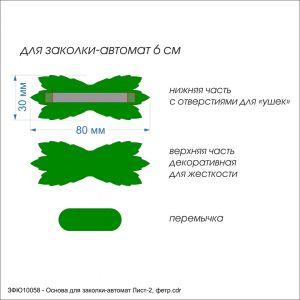 Заготовка ''Основа для заколки-автомат Лист-2'' , фетр 1 мм (1уп = 5наборов)