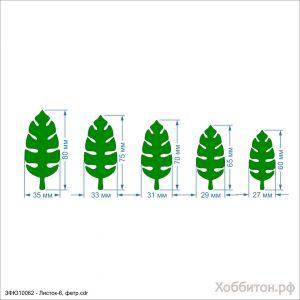 Заготовка ''Листок-6'' , фетр 1 мм (1уп = 5наборов)