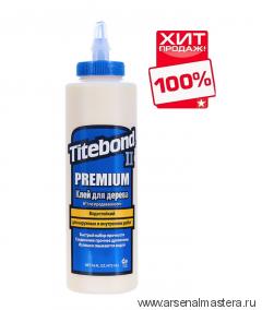 Клей столярный влагостойкий TITEBOND II Premium Wood Glue 5004 кремовый 473 мл TB5004 ХИТ!