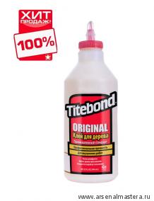 Клей столярный Titebond Original  Wood Glue 5065 кремовый 946 мл ХИТ!