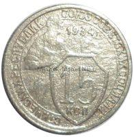 15 копеек 1934 года # 4