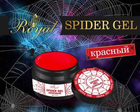 SPIDER RED ROYAL GEL 5 мл.