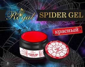 SPIDER RED ROYAL GEL 5 мл.