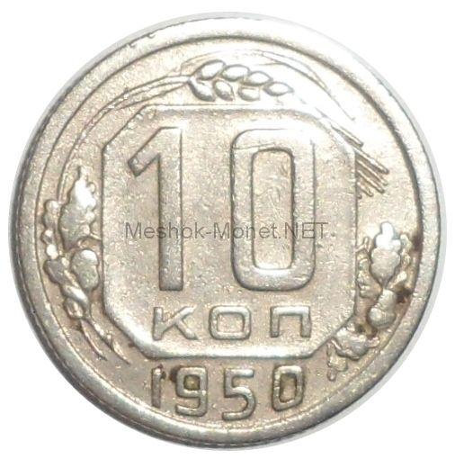 10 копеек 1950 года # 2