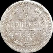 5 копеек 1898 года. Серебро. НИКОЛАЙ 2. НЕЧАСТАЯ МОНЕТА.