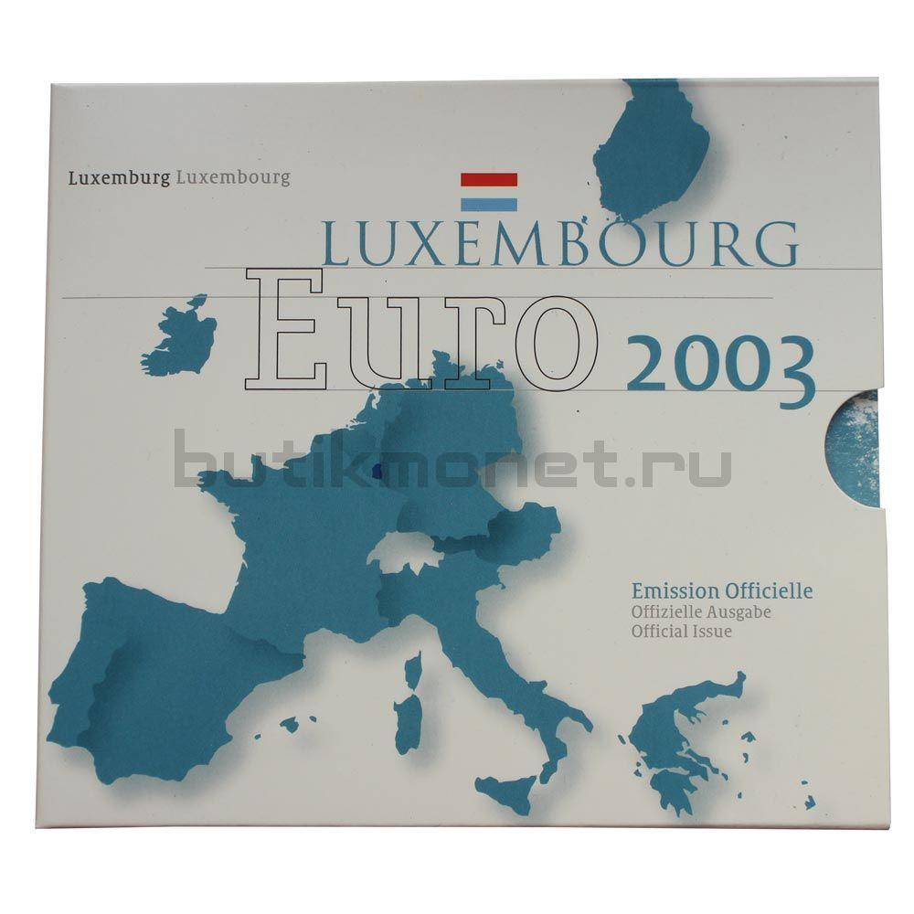 Годовой набор монет ЕВРО 2003 Люксембург (8 штук)