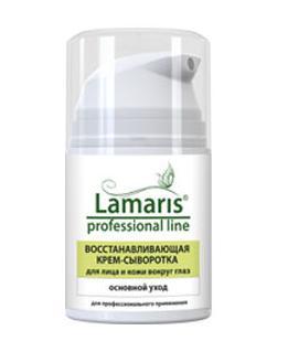 Lamaris Крем-сыворотка восстанавливающая для лица и кожи вокруг глаз. 50 мл