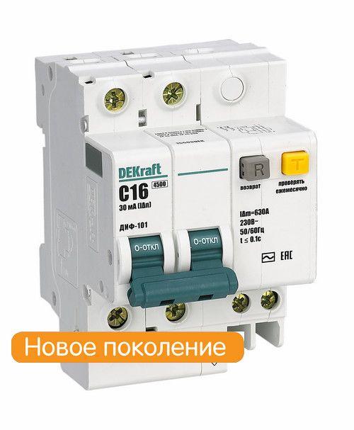 Schneider Electric DEKraft авт. выкл. диф. тока ДИФ-101 2P 32А/30мА элек. УЗО тип AC 4,5кА 15006DEK
