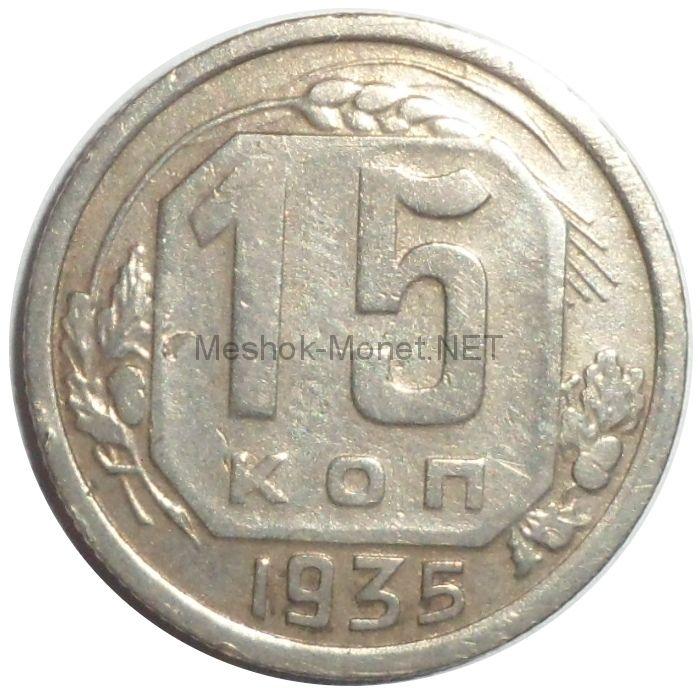 15 копеек 1935 года # 2