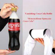 Исчезновение бутылки  Coca-Cola - Vanishing Coca-Cola Bottle