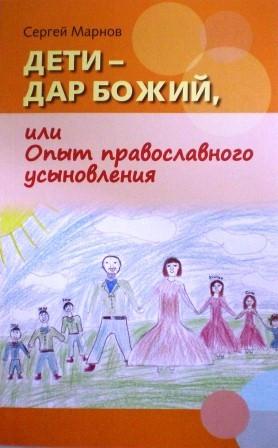 Дети - дар Божий или Опыт православного усыновления. Сергей Марнов
