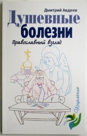 Душевные болезни. Православный взгляд. Дмитрий Авдеев