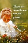 Когда ты была во мне точкой... дочка. Православный взгляд на проблему аборта
