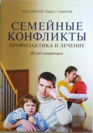 Семейные конфликты: профилактика и лечение. Взгляд священника. Протоиерей Павел Гумеров