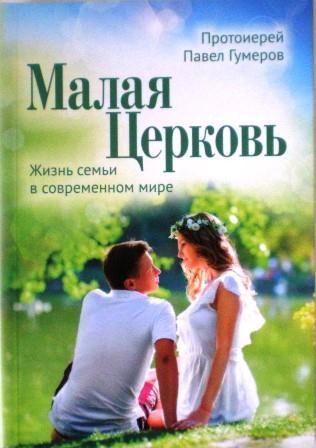 Малая Церковь. Жизнь семьи в современном мире. Протоиерей Павел Гумеров