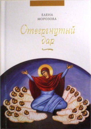 Отвергнутый дар. Елена Морозова. Православный взгляд