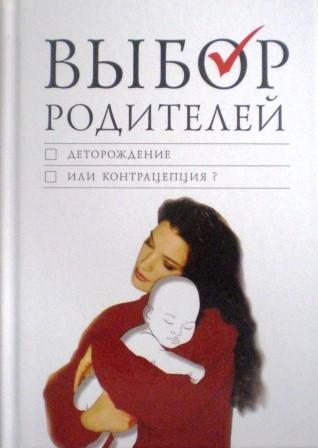 Выбор родителей. Деторождение или контрацепция? Православный взгляд