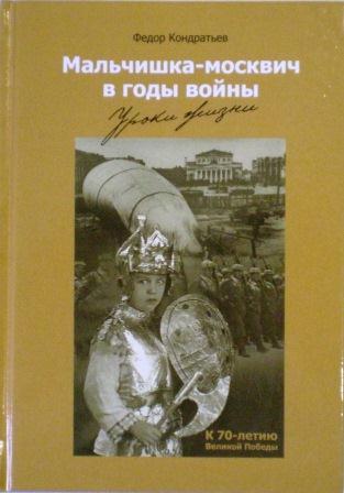 Мальчишка-москвич в годы войны. Уроки жизни. Воспоминания о православной Москве в военные годы