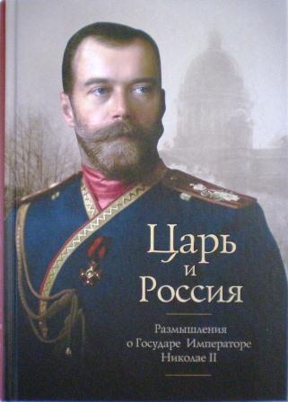 Царь и Россия. Размышления о Государе Императоре Николае II. Православные мемуары