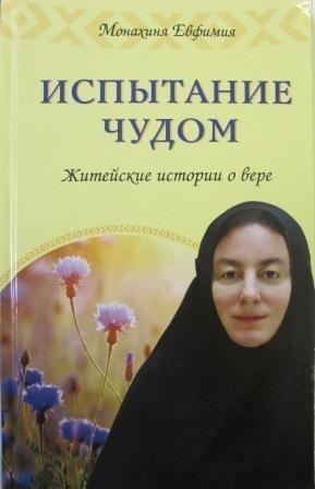 Испытание чудом. Житейские истории о вере. Монахиня Евфимия.