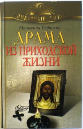 Драма из приходской жизни. Монахиня Евфимия