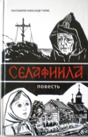 Селафиила. Повесть. Протоиерей Александр Торик. Православная книга для души