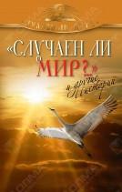 Случаен ли мир?.. и другие истории. Православная книга для души
