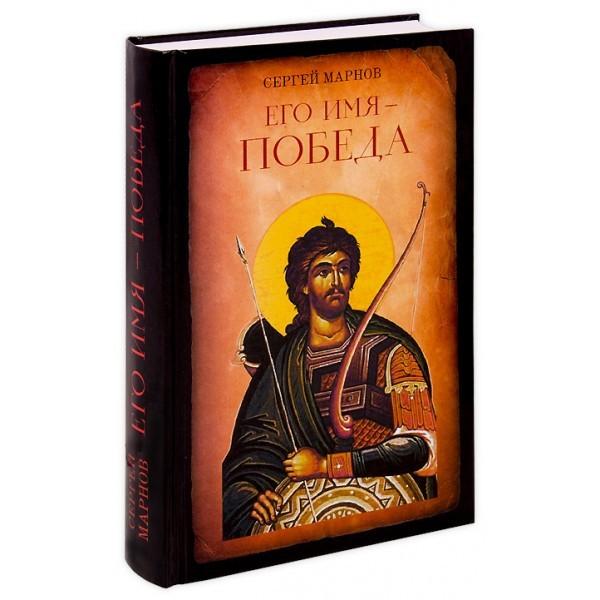 Его имя - Победа. Сергей Марнов. Православная книга для души