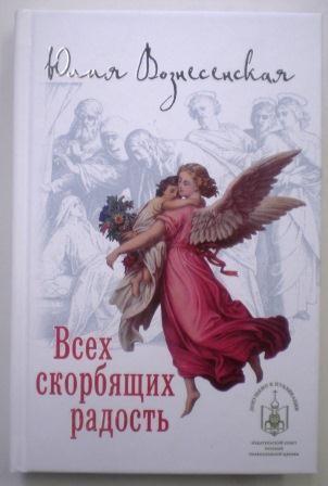 Всех скорбящих радость. Сборник рассказов. Юлия Вознесенская.