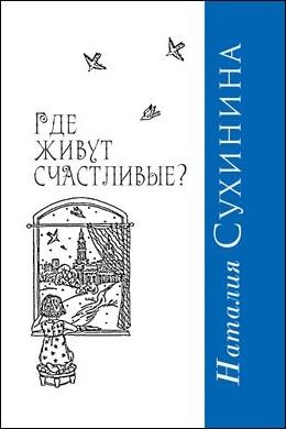 Где живут счастливые? Наталия Сухинина. Православная книга для души
