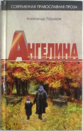 Ангелина. Роман. Александр Горшков. Православная книга для души