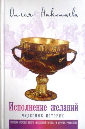 Исполнение желаний. Чудесные истории. Олеся Николаева. Православная книга для души