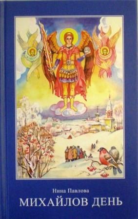 Михайлов день. Нина Павлова. Православная книга для души