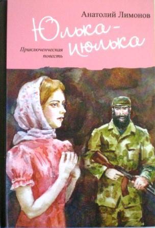 Юлька-июлька. Православная приключенческая повесть. Анатолий Лимонов