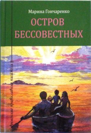 Остров бессовестных. Марина Гончаренко. Православная книга для души