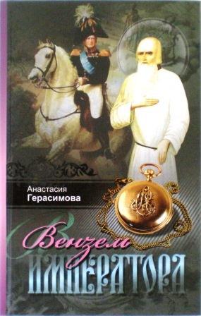 Вензель императора. Анастасия Герасимова. Православный исторический роман