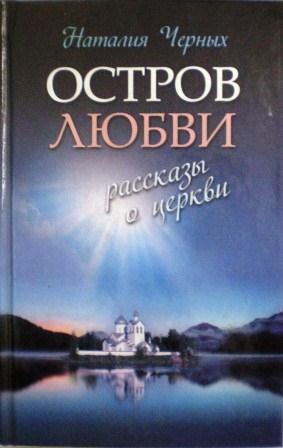 Остров любви. Рассказы о церкви. Наталия Черных