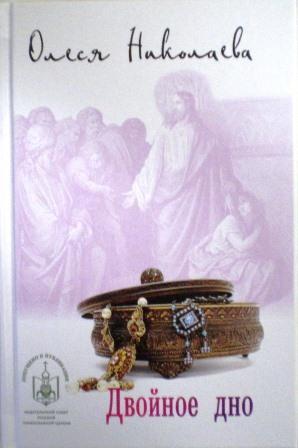 Двойное дно. Олеся Николаева. Православная книга для души