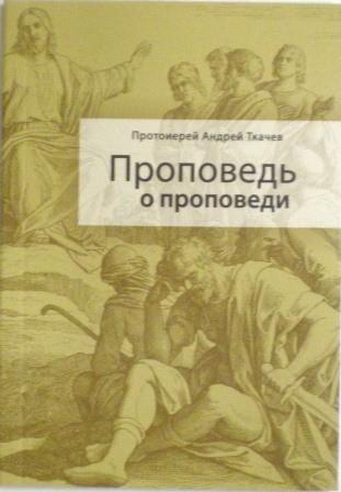 Проповедь о проповеди. Протоиерей Андрей Ткачев