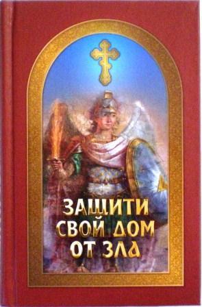 Защити свой дом от зла. Православный взгляд