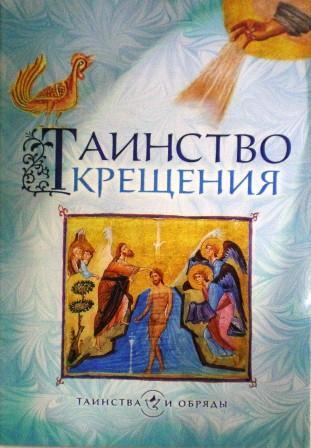 Таинство крещения. Таинства и обряды