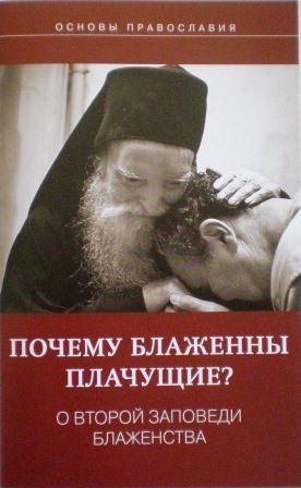 Почему блаженны плачущие? Святые отцы о сокрушении сердца