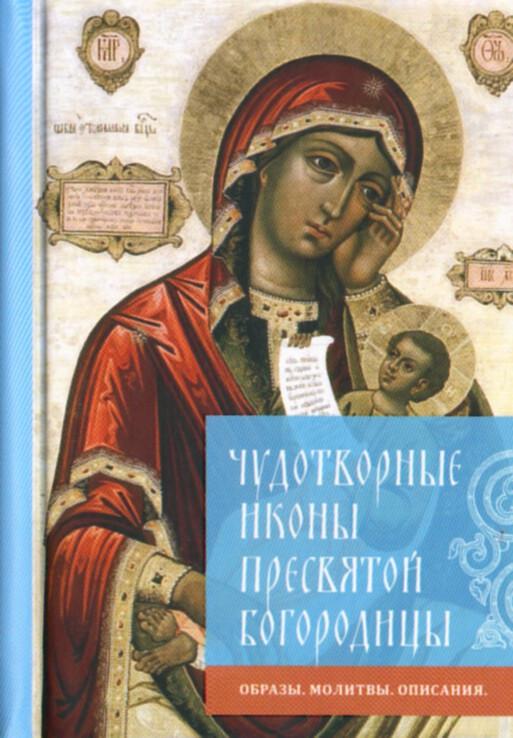 Чудотворные иконы Пресвятой Богородицы. Образы. Молитвы. Описания