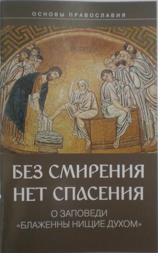 """Без смирения нет спасения. О заповеди """"блаженны нищие духом"""""""