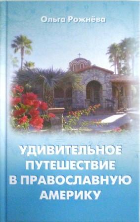 Удивительное путешествие в православную Америку. Ольга Рожнёва